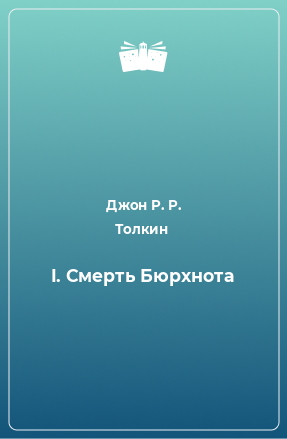 I. Смерть Бюрхнота