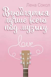 Влюбляться лучше всего под музыку