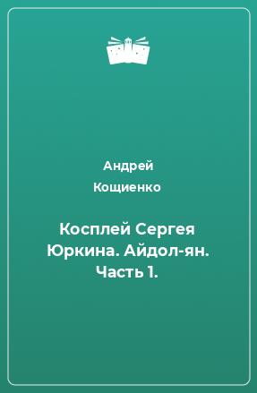 Косплей Сергея Юркина. Айдол-ян. Часть 1.