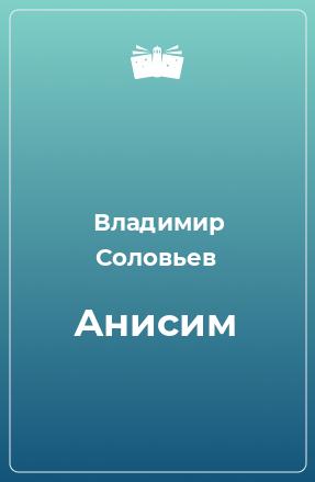 Анисим