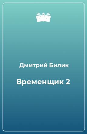 Временщик 2