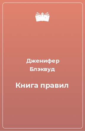 Книга правил