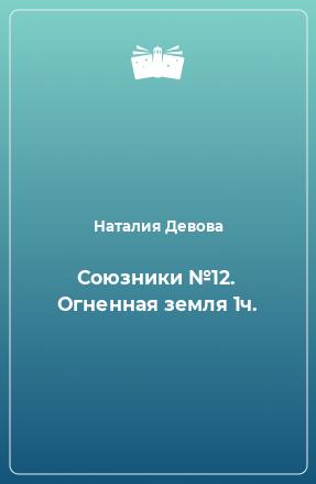 Союзники №12. Огненная земля 1ч.