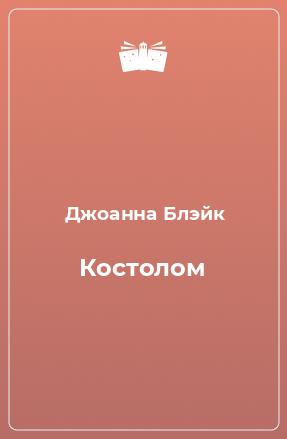 Костолом