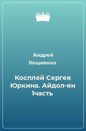 Косплей Сергея Юркина. Айдол-ян 1часть