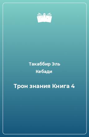 Трон знания Книга 4