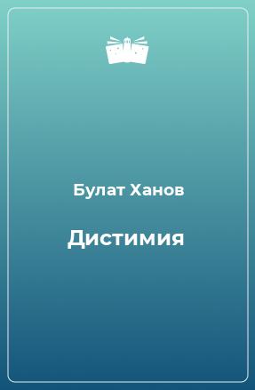 Дистимия