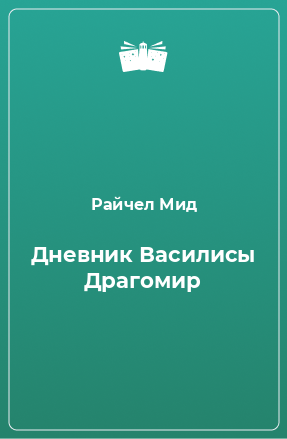 Дневник Василисы Драгомир