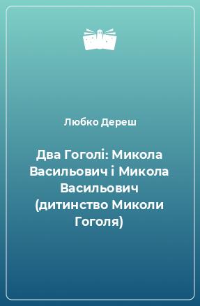 Два Гоголі: Микола Васильович і Микола Васильович (дитинство Миколи Гоголя)