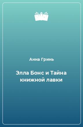 Элла Бонс и Тайна книжной лавки