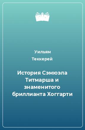 История Сэмюэла Титмарша и знаменитого бриллианта Хоггарти
