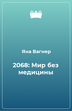 2068: Мир без медицины