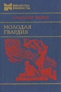 Молодая гвардия. В 2-х томах. Том 2.