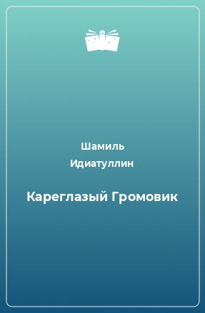 Кареглазый Громовик