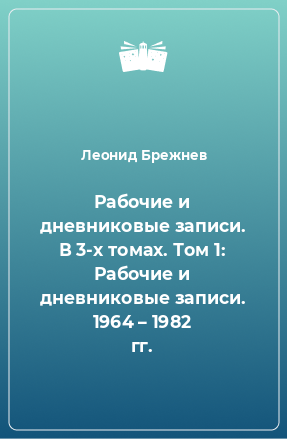 Рабочие и дневниковые записи. В 3-х томах. Том 1: Рабочие и дневниковые записи. 1964 – 1982 гг.