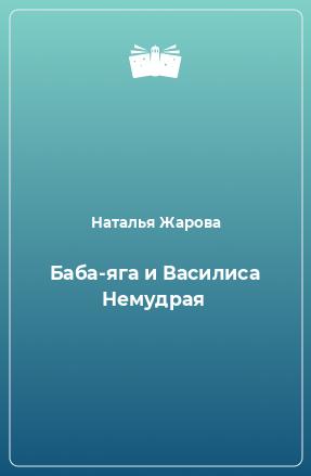 Баба-яга и Василиса Немудрая