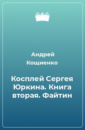 Косплей Сергея Юркина. Книга вторая. Файтин