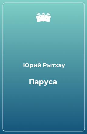 Паруса