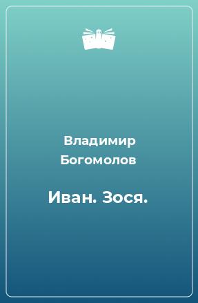 Иван. Зося.
