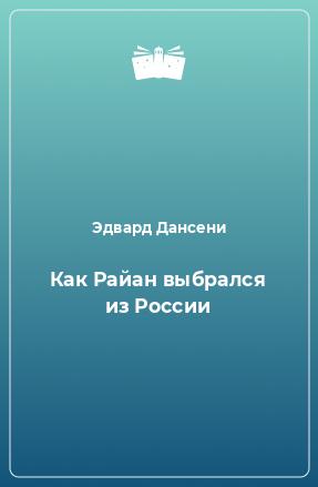 Как Райан выбрался из России
