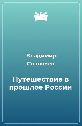 Путешествие в прошлое России