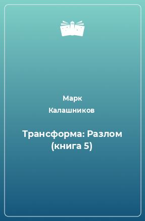 Трансформа: Разлом (книга 5)