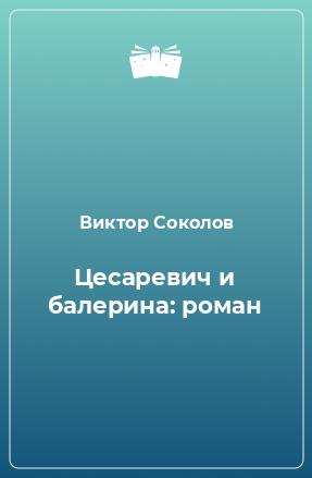 Цесаревич ибалерина: роман
