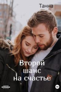Второй шанс на счастье