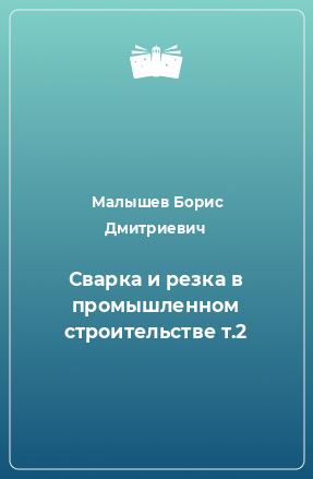 Сварка и резка в промышленном строительстве т.2