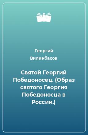 Святой Георгий Победоносец. (Образ святого Георгия Победоносца в России.)
