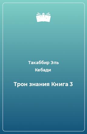 Трон знания Книга 3