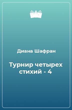 Турнир четырех стихий - 4