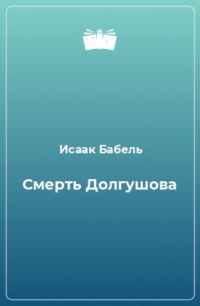 Смерть Долгушова