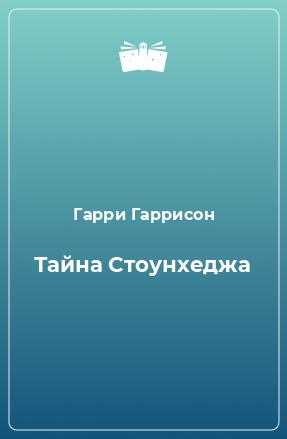 Тайна Стоунхеджа