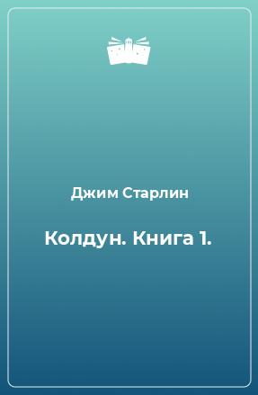 Колдун. Книга 1.