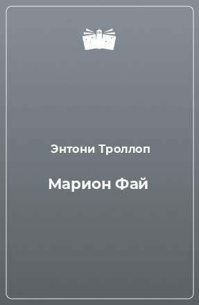 Марион Фай