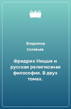 Фридрих Ницше и русская религиозная философия. В двух томах.
