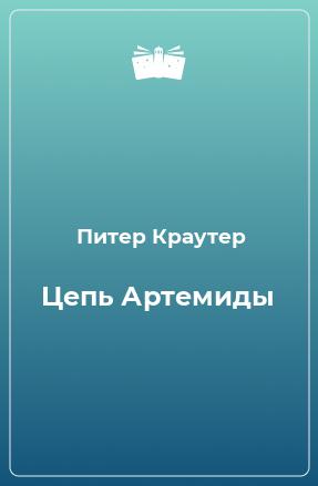 Цепь Артемиды