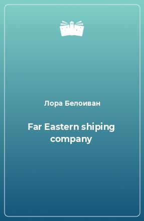 Far Eastern shiping company