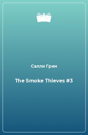 The Smoke Thieves #3
