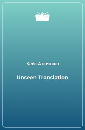 Unseen Translation