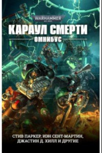 Караул Смерти