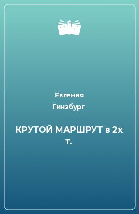 КРУТОЙ МАРШРУТ в 2х т.
