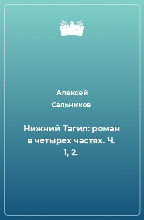 Нижний Тагил: роман в четырех частях. Ч. 1, 2.