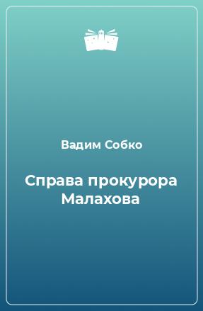 Справа прокурора Малахова