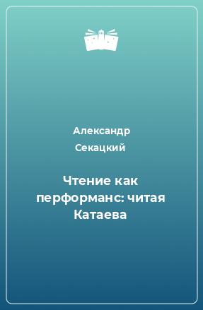 Чтение как перформанс: читая Катаева