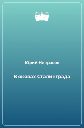 В оковах Сталинграда