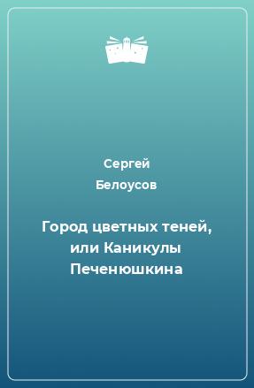 Город цветных теней, или Каникулы Печенюшкина