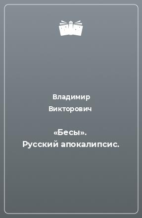 «Бесы». Русский апокалипсис.