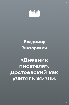«Дневник писателя». Достоевский как учитель жизни.